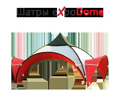 Шатры ExpoDome